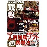 デジタル競馬最強の法則vol.2 (ベストムックシリーズ・31)