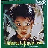 青いパパイヤの香り [DVD]