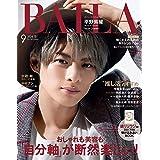 BAILA (バイラ) 2021年9月号 [雑誌]