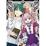 魔女の下僕と魔王のツノ 11巻 (デジタル版ガンガンコミックス)