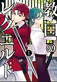 教国のレクエルド 1巻 (デジタル版Gファンタジーコミックス)
