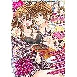 絶対恋愛Sweet 2020年3月号 (雑誌)
