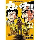 カバチ!!! -カバチタレ!3-(32) (モーニングコミックス)