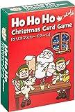 ホー ホー ホー クリスマス 英語 カードゲーム