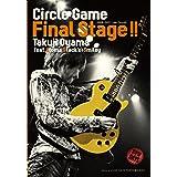 小山卓治|Circle Game Final Stage!!