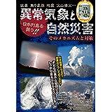日本列島を襲う‼ 異常気象と自然災害 そのメカニズムと対策