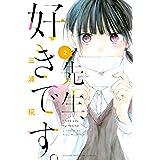 先生、好きです。(2) (週刊少年マガジンコミックス)