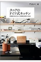 タニアのドイツ式キッチン―合理的であたたかな、料理と台所のつくり方 Kindle版