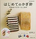 はじめてのかぎ針 手あみマフラーとこもの (Let's Knit series)