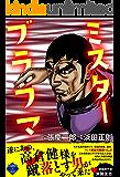 ミスターブラフマン 1 (エンペラーズコミックス)