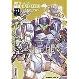 機動戦士ガンダム GROUND ZERO コロニーの落ちた地で(4) (角川コミックス・エース)