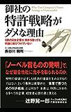 御社の特許戦略がダメな理由 9割の日本企業が、特許を取っても利益に結びつけていない 中経出版