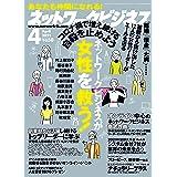 ネットワークビジネス2021年4月号〔雑誌〕