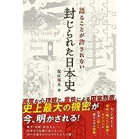 語ることが許されない 封じられた日本史 (anemone BOOKS)