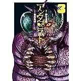 アンタゴニスト 3巻 (ゼノンコミックス)