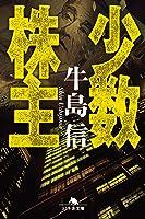 少数株主 (幻冬舎文庫)