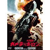 ガメラ対大悪獣ギロン 大映特撮 THE BEST [DVD]