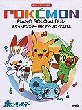 ポケットモンスター/ピアノ・ソロ・アルバム (楽しいバイエル併用)