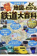 JR私鉄全線 地図でよくわかる 鉄道大百科 (こども絵本) 単行本