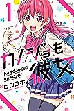 カノジョも彼女(1) (週刊少年マガジンコミックス)