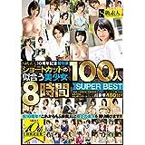 S級素人10周年記念 第9弾 ショートカットの似合う美少女100人 SUPER BEST 8時間 / S級素人 [DVD]