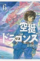 空挺ドラゴンズ(6) (アフタヌーンコミックス) Kindle版