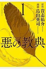 悪の教典(1) (アフタヌーンコミックス) Kindle版