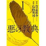 悪の教典(1) (アフタヌーンコミックス)