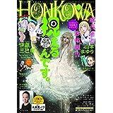 HONKOWA (ほん怖) 2021年 09 月号 [雑誌]