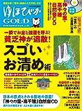 ゆほびかGOLD vol.39 幸せなお金持ちになる本 ((CD、カード付き)ゆほびか2018年8月号増刊)