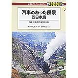 汽車のあった風景(西日本篇) - SL終焉期の昭和日本 (DJ鉄ぶらブックス007)