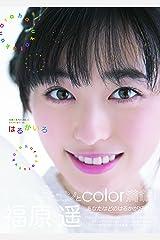 福原遥1stフォトブック「はるかいろ」 (TOKYO NEWS MOOK) ムック