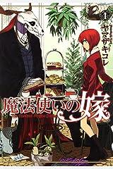 魔法使いの嫁 1巻 (ブレイドコミックス) Kindle版