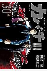 カバチ!!! -カバチタレ!3-(30) (モーニングコミックス) Kindle版