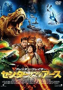 センター・オブ・ジ・アース [DVD]