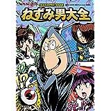 ゲゲゲの鬼太郎 CHARACTER BOOK ねずみ男大全 (文春MOOK)