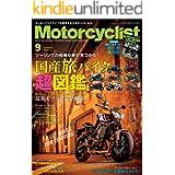 Motorcyclist(モーターサイクリスト) 2021年 9月号 [雑誌]