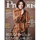 Precious(プレシャス) 2021年 11 月号 [雑誌]