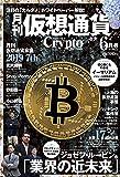 月刊仮想通貨2019年6月号 vol,15
