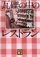 瓦礫の中のレストラン (講談社文庫)
