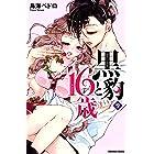 黒豹と16歳(9) (なかよしコミックス)