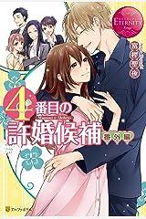 4番目の許婚候補 番外編 (エタニティブックス) Kindle版