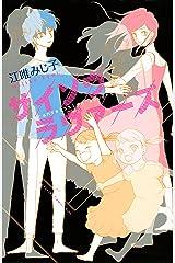 サイソウラヴァーズ (Kissコミックス) Kindle版