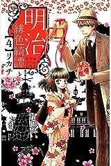 明治緋色綺譚(4) (BE・LOVEコミックス) Kindle版