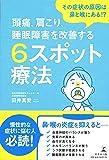 その症状の原因は鼻と喉にある!? 頭痛、肩こり、睡眠障害を改善する6スポット療法