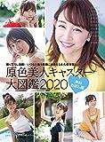 原色美人キャスター大図鑑2020 無料立ち読み版【文春e-Books】