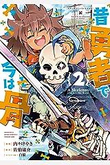 昔勇者で今は骨(2)【電子限定特典ペーパー付き】 (RYU COMICS) Kindle版