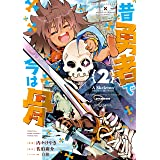 昔勇者で今は骨(2)【電子限定特典ペーパー付き】 (RYU COMICS)