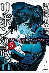 ガールズ&パンツァー リボンの武者 5 (MFコミックス フラッパーシリーズ) Kindle版