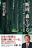 断固、森を守る
